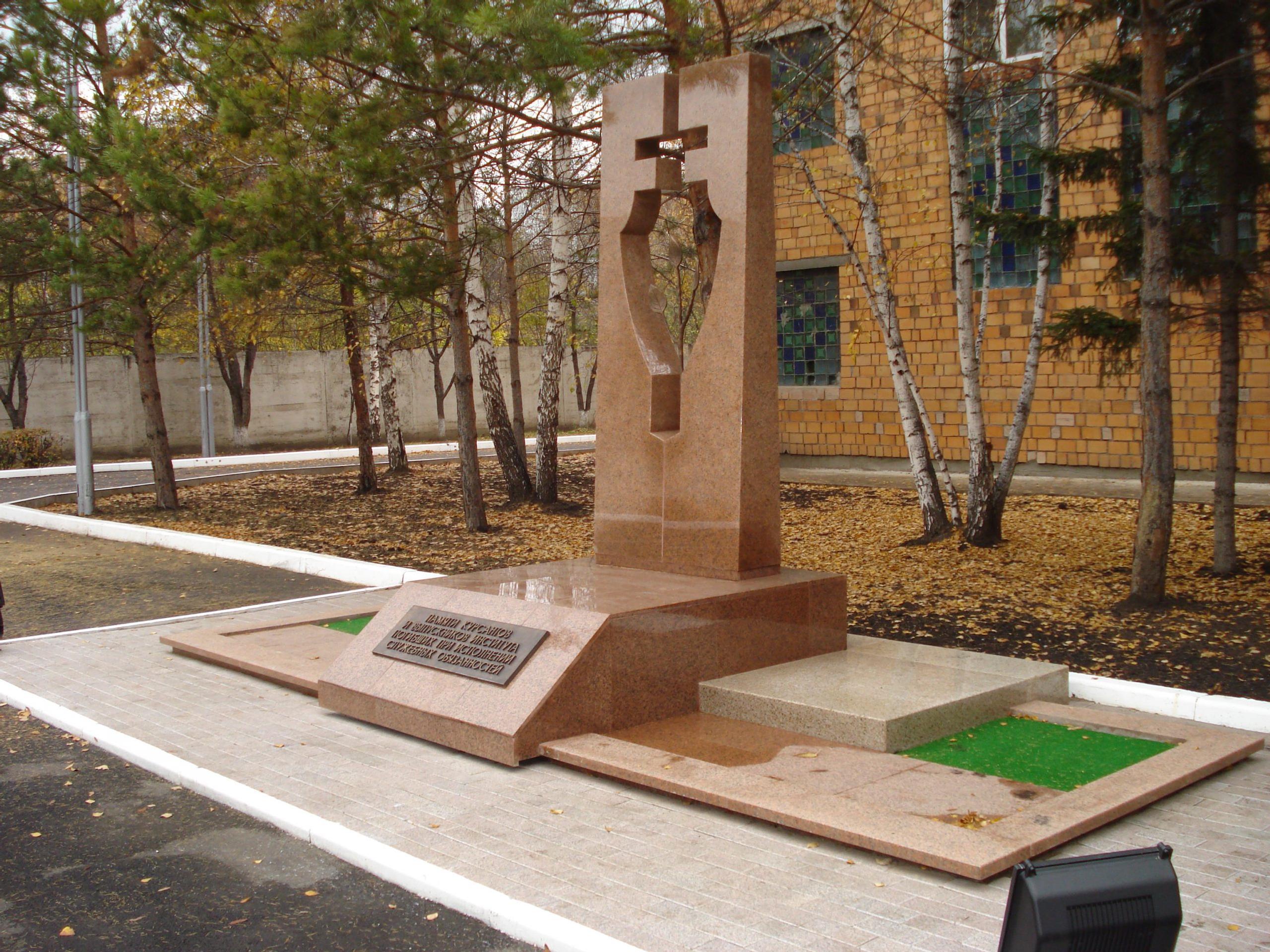 Мемориал на территории СибЮИ