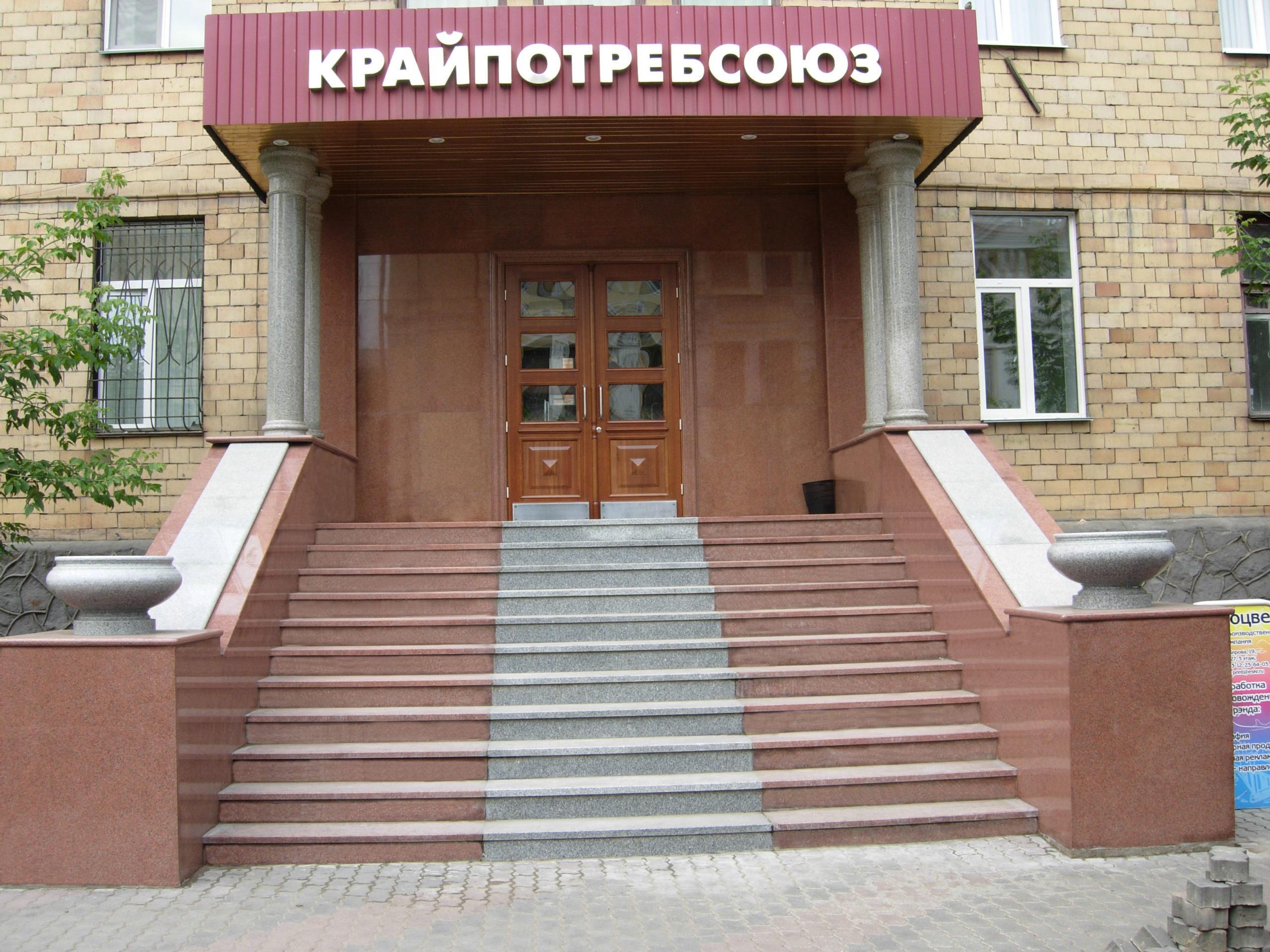 Крайпотребсоюз в Красноярске